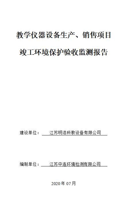 江苏明浩科教设备有限公司教学仪器设备生产、销售项目竣工环境保护验收监测报告公示