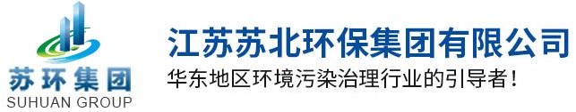 江苏苏北环保集团有限公司